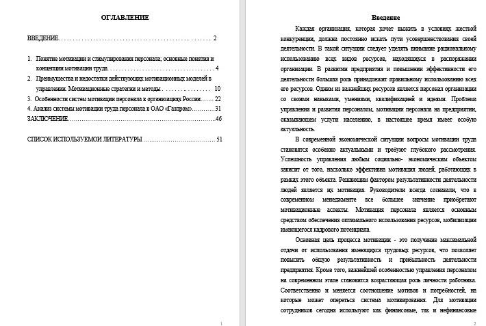 Анализ системы мотивации труда персонала на примере ОАО Газпром  Курсовая работа на тему Анализ системы мотивации труда персонала на примере ОАО Газпром
